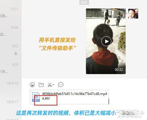 微信不能发送超25MB视频?三组技巧轻松搞定的照片 - 5