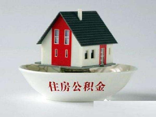 中国银行旗下公积金贷款怎么贷?具体需要满足哪些条件?插图(1)