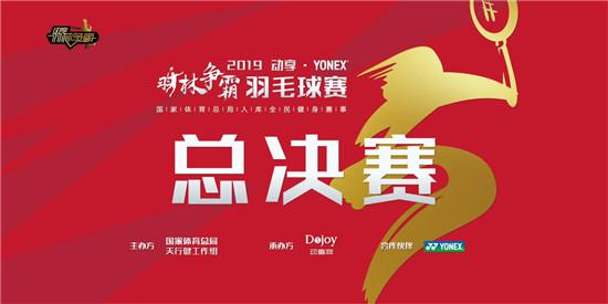 群英荟萃聚杭城,热血争霸战羽林 ――2019 动享・YONEX・羽林争霸总决赛圆满落幕
