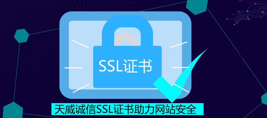 SSL证书|免费or付费差别真的有那么大吗?