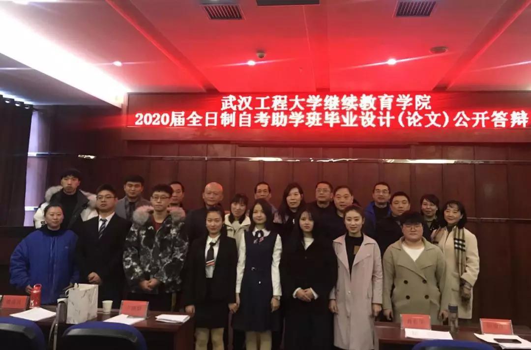 武汉工程大学继续教育学院全日制自考助学班2020届学生毕业论文答