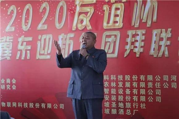 2020友谊杯平山冀东迎新年团拜联谊会举行
