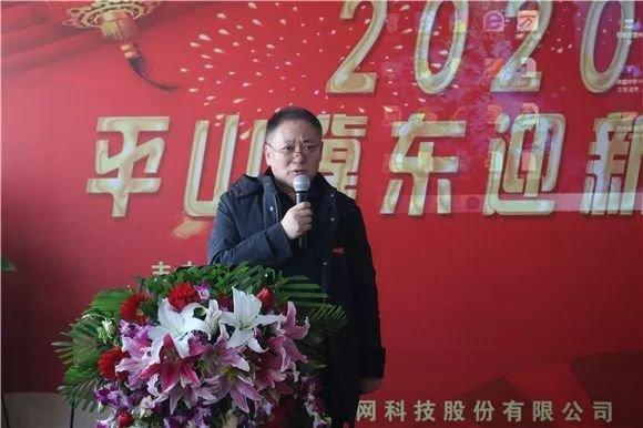 2020友谊杯平山冀东迎新年团拜联谊会