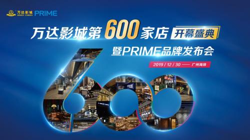 万达电影第600家直营影城落户广州 自有高端品牌PRIME同日发布