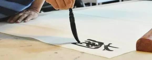 毛笔书法学习笔法五个必知法则