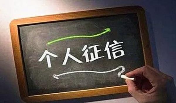 网贷还完之后征信记录多久会恢复?个人征信多久会更新一次呢?插图(2)