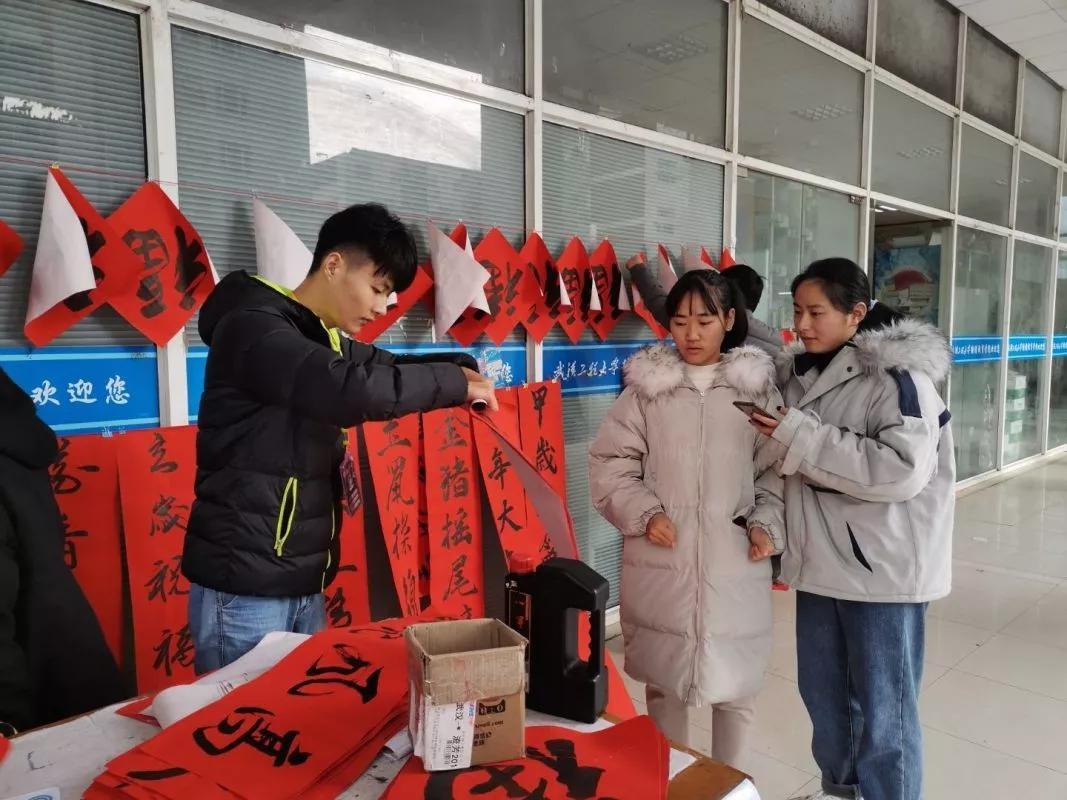 """武汉工程大学继续教育学院东区举行""""迎新春、送春联""""活动"""