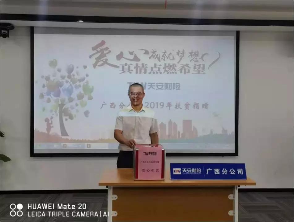 爱心公益 | 天安财险广西分公司开展扶贫爱心捐款活动插图