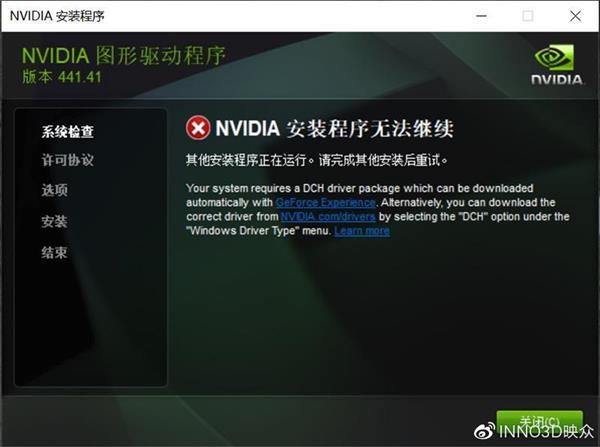 NVIDIA不再提供DCH驱动下载 Win10装不了驱动看这里的照片 - 2