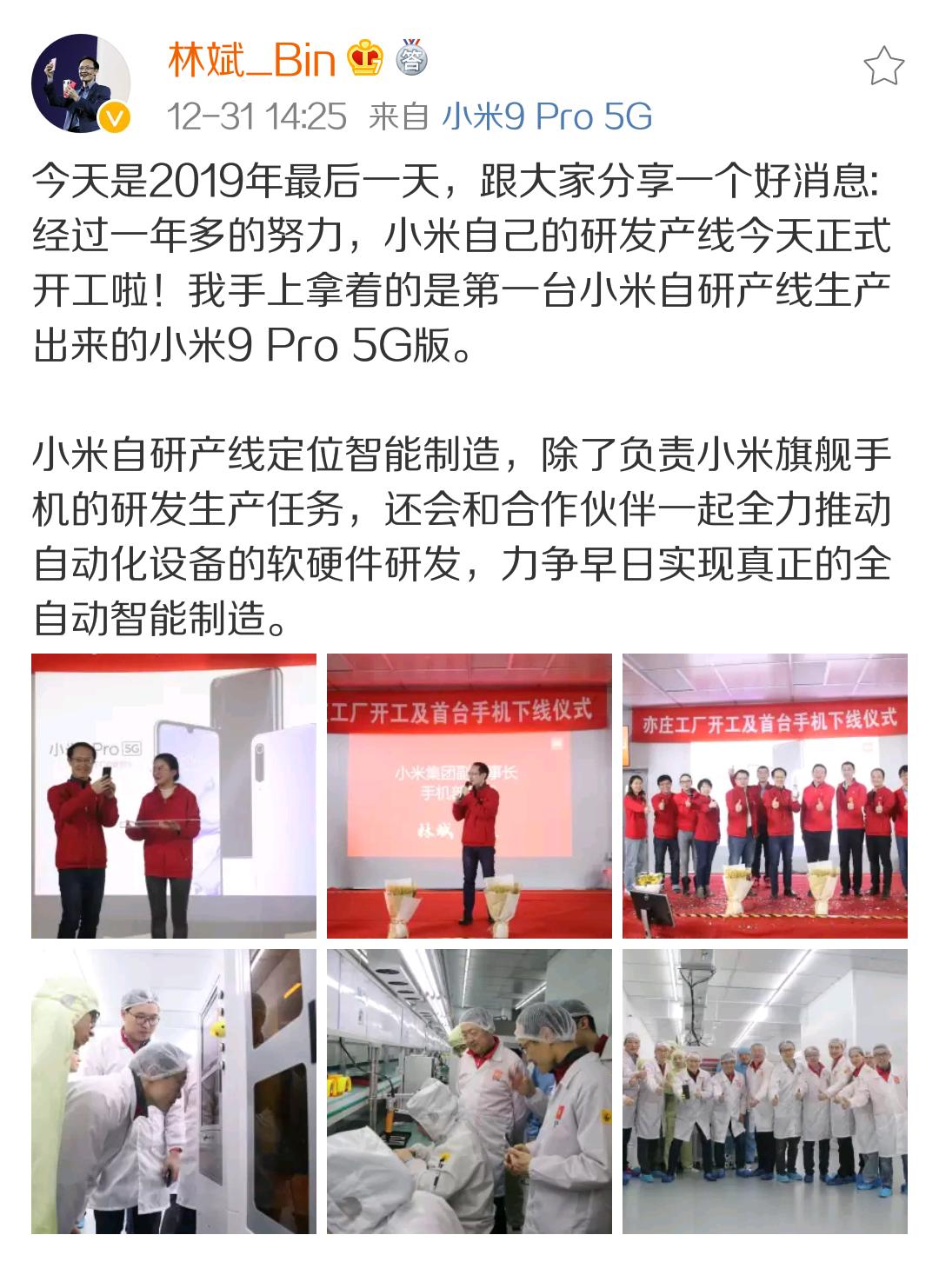 小米自研产线正式开工首产小米9 Pro 5G版的照片 - 3