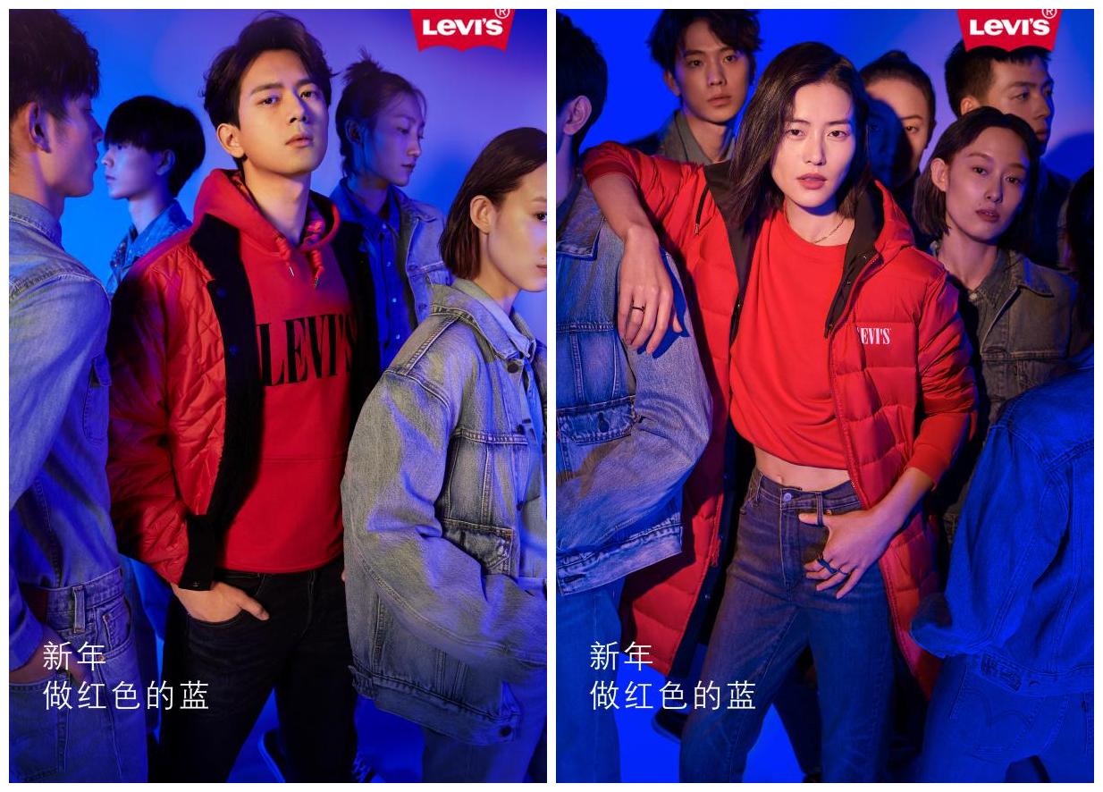 「新年,做紅色的藍」——Levi's? 2020新春系列上市