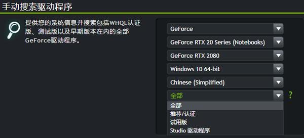 NVIDIA不再提供DCH驱动下载 Win10装不了驱动看这里的照片 - 4