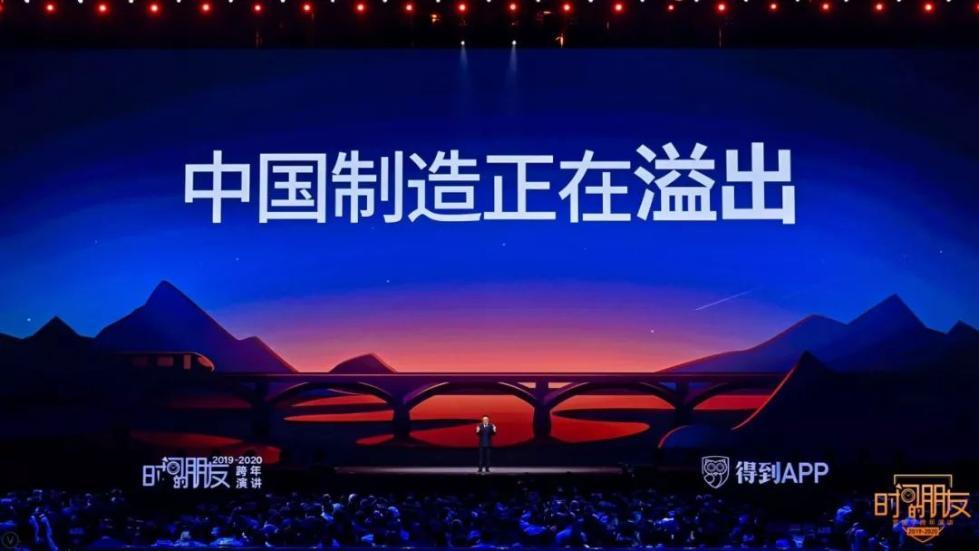 """罗振宇2019-2020""""时间的朋友""""跨年演讲全文的照片 - 185"""