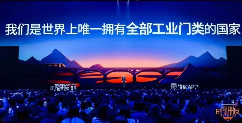 """罗振宇2019-2020""""时间的朋友""""跨年演讲全文的照片 - 183"""