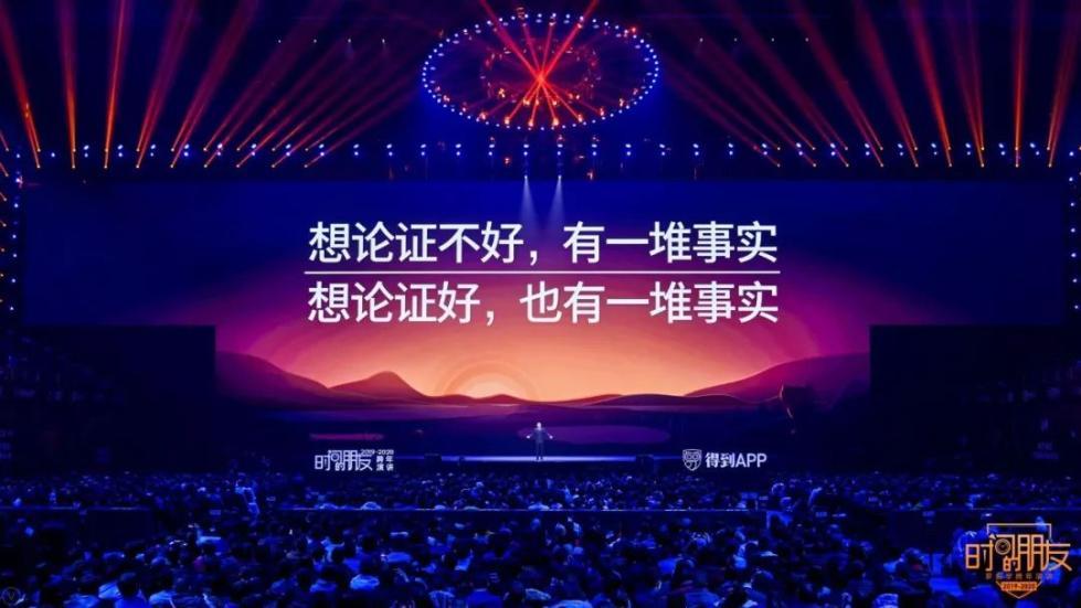 """罗振宇2019-2020""""时间的朋友""""跨年演讲全文的照片 - 19"""