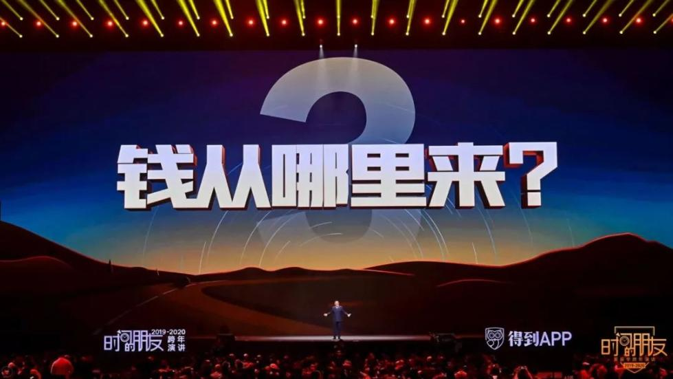 """罗振宇2019-2020""""时间的朋友""""跨年演讲全文的照片 - 79"""
