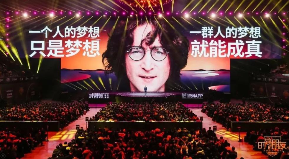 """罗振宇2019-2020""""时间的朋友""""跨年演讲全文的照片 - 212"""