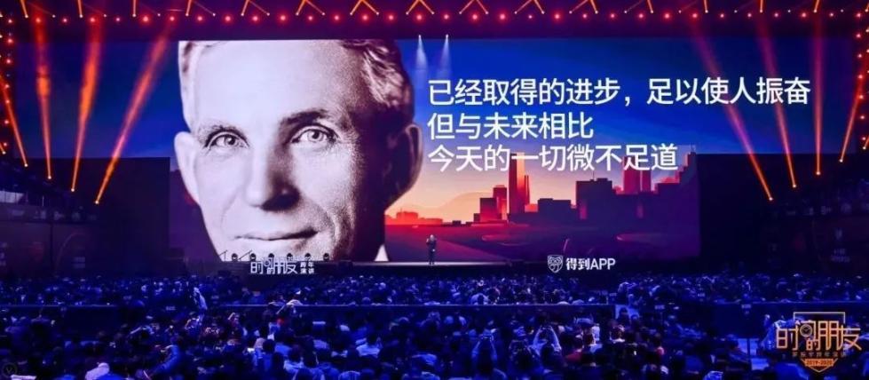 """罗振宇2019-2020""""时间的朋友""""跨年演讲全文的照片 - 77"""