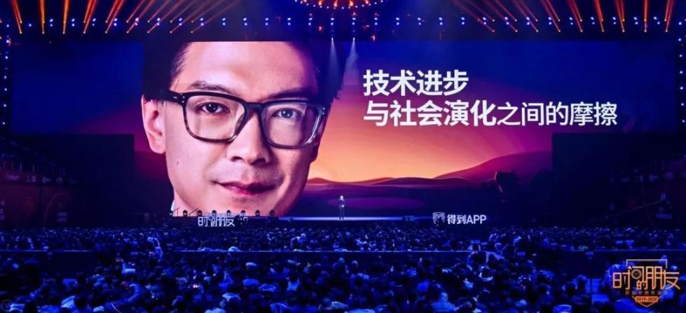 """罗振宇2019-2020""""时间的朋友""""跨年演讲全文的照片 - 21"""