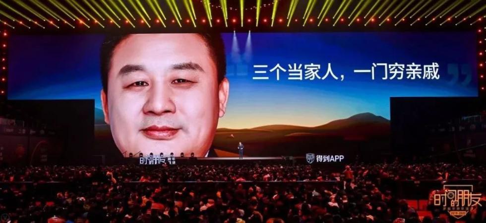 """罗振宇2019-2020""""时间的朋友""""跨年演讲全文的照片 - 90"""