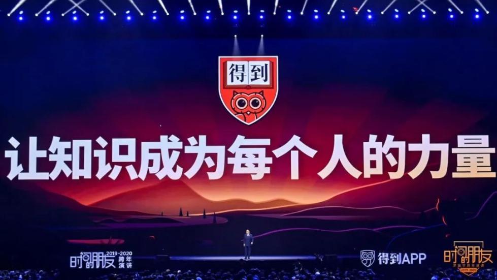 """罗振宇2019-2020""""时间的朋友""""跨年演讲全文的照片 - 133"""
