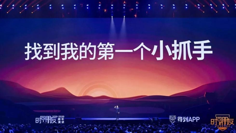 """罗振宇2019-2020""""时间的朋友""""跨年演讲全文的照片 - 47"""
