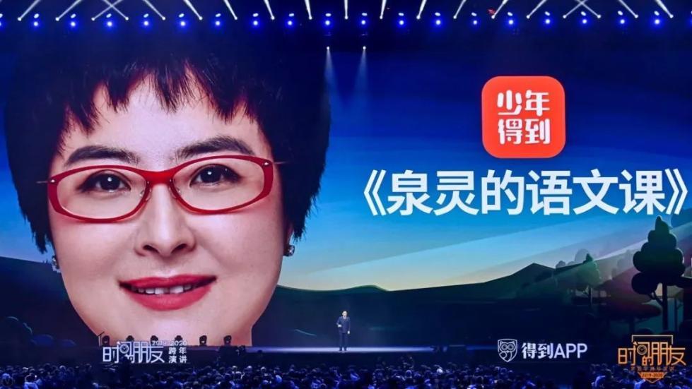 """罗振宇2019-2020""""时间的朋友""""跨年演讲全文的照片 - 118"""