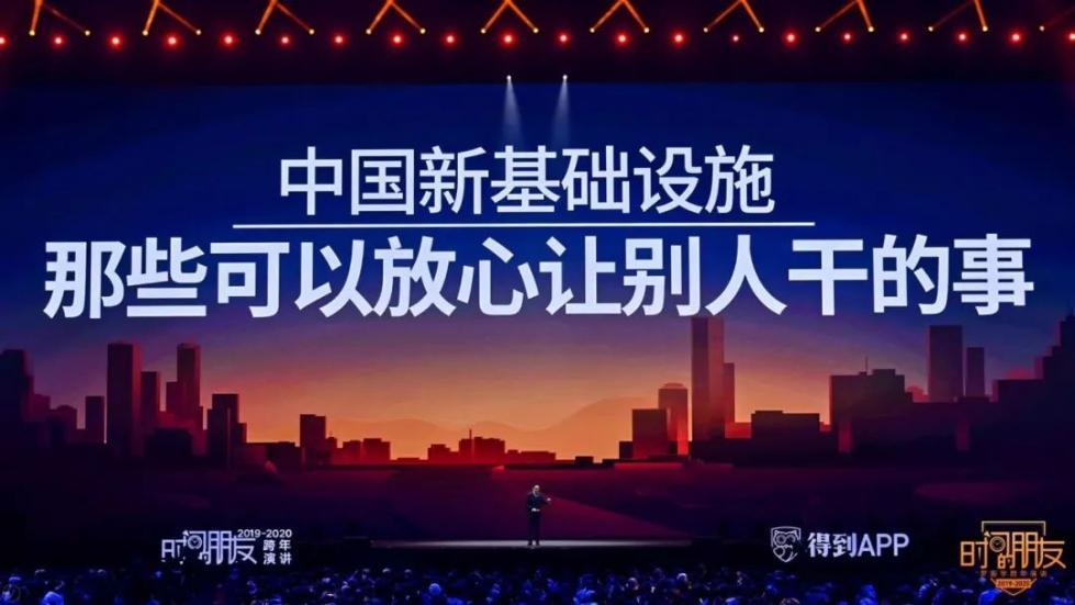 """罗振宇2019-2020""""时间的朋友""""跨年演讲全文的照片 - 60"""