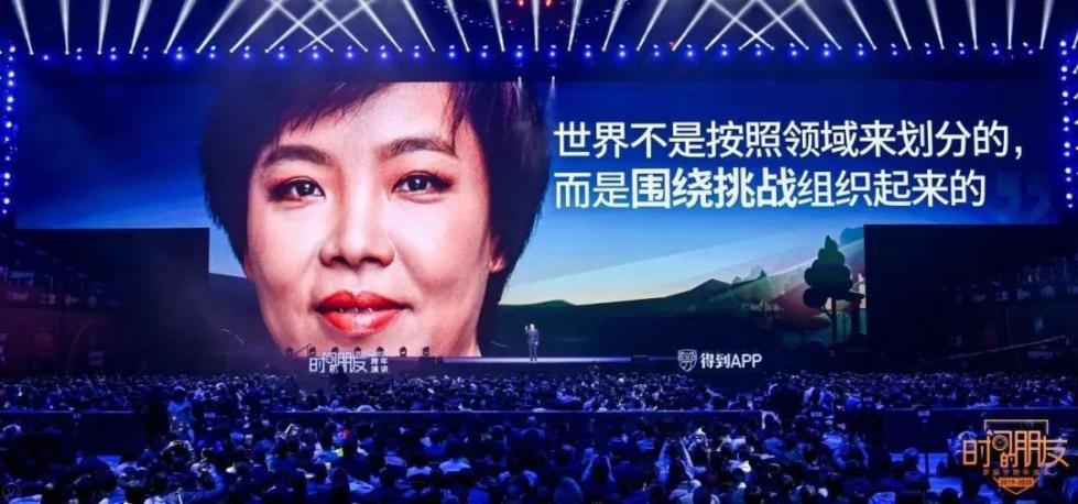 """罗振宇2019-2020""""时间的朋友""""跨年演讲全文的照片 - 111"""