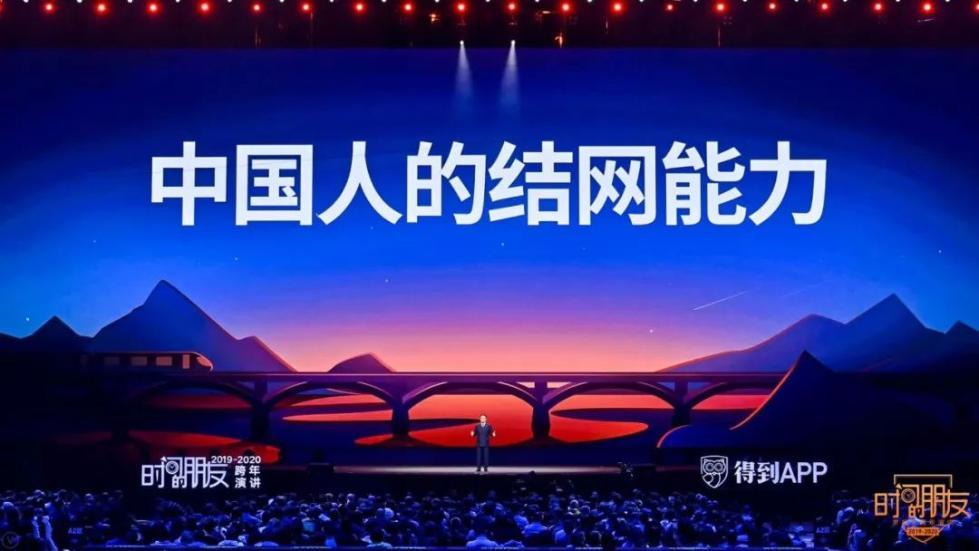 """罗振宇2019-2020""""时间的朋友""""跨年演讲全文的照片 - 194"""