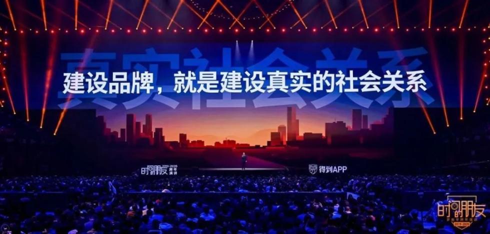 """罗振宇2019-2020""""时间的朋友""""跨年演讲全文的照片 - 75"""