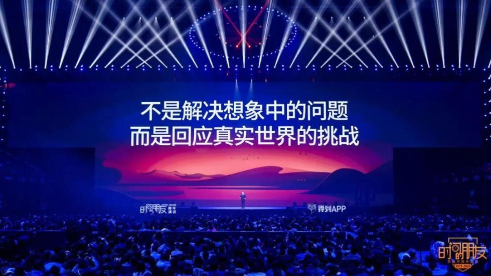 """罗振宇2019-2020""""时间的朋友""""跨年演讲全文的照片 - 8"""