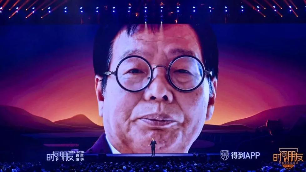 """罗振宇2019-2020""""时间的朋友""""跨年演讲全文的照片 - 36"""