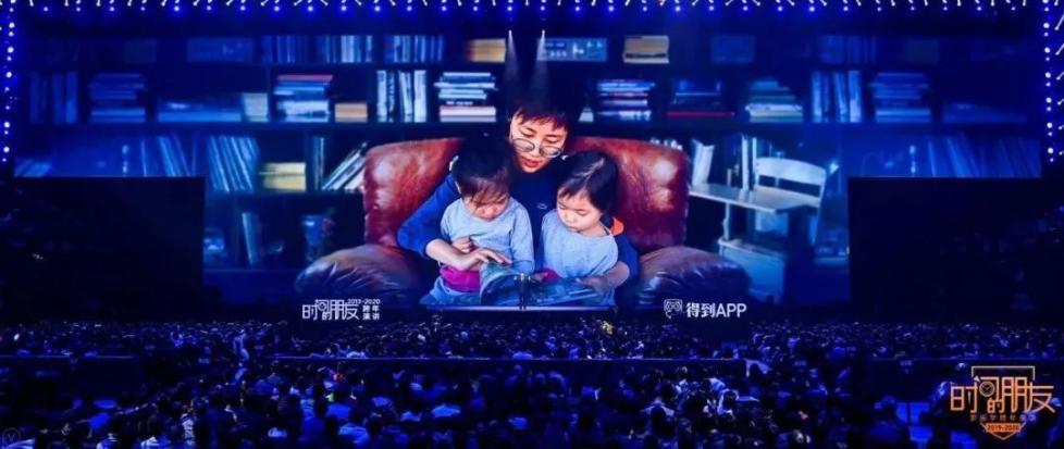 """罗振宇2019-2020""""时间的朋友""""跨年演讲全文的照片 - 129"""