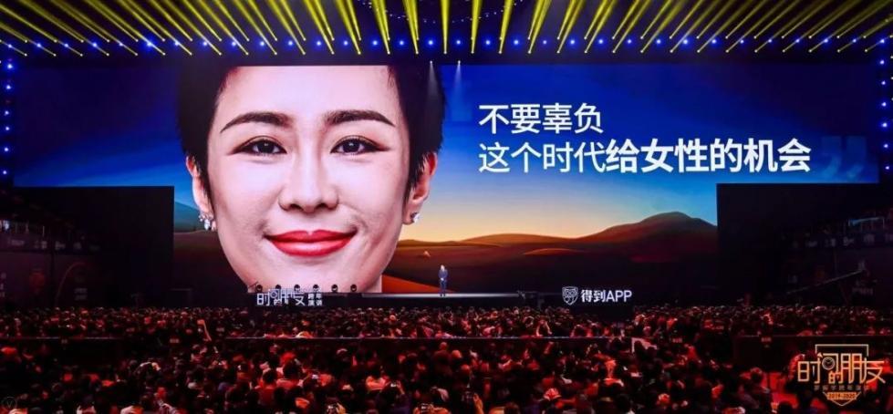 """罗振宇2019-2020""""时间的朋友""""跨年演讲全文的照片 - 100"""