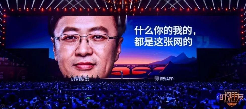 """罗振宇2019-2020""""时间的朋友""""跨年演讲全文的照片 - 193"""