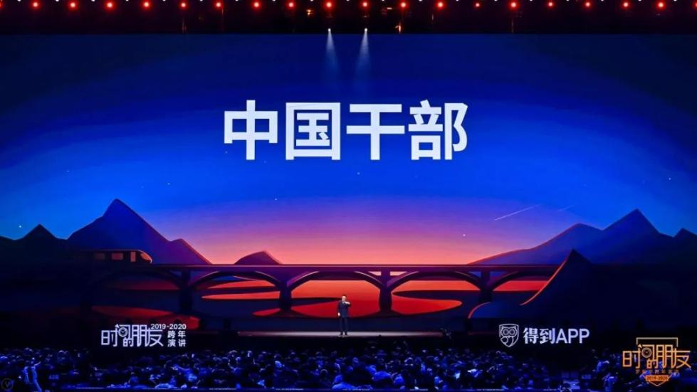 """罗振宇2019-2020""""时间的朋友""""跨年演讲全文的照片 - 192"""