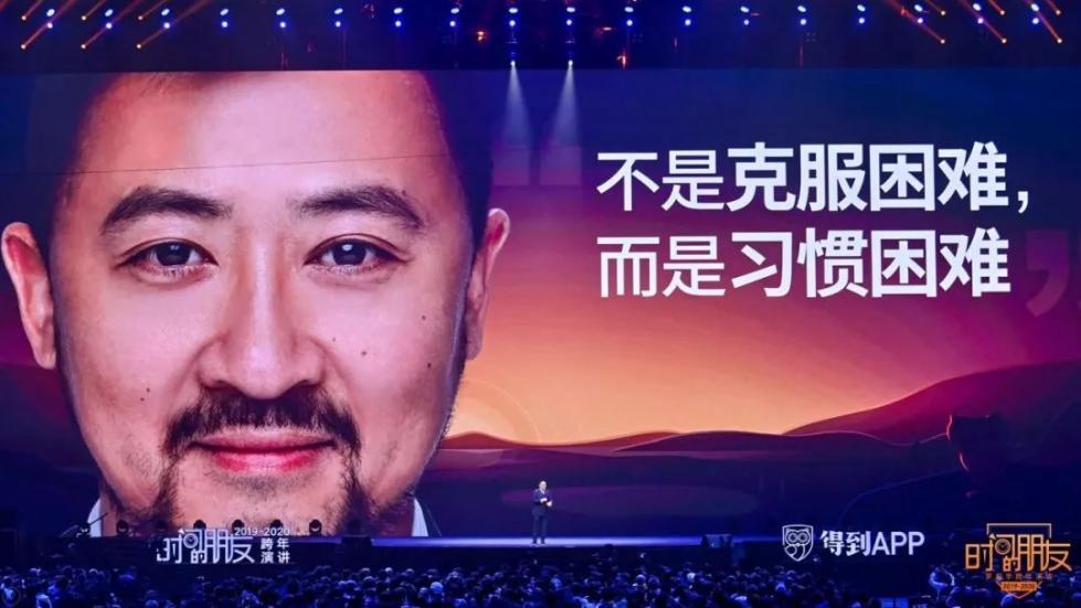 """罗振宇2019-2020""""时间的朋友""""跨年演讲全文的照片 - 26"""