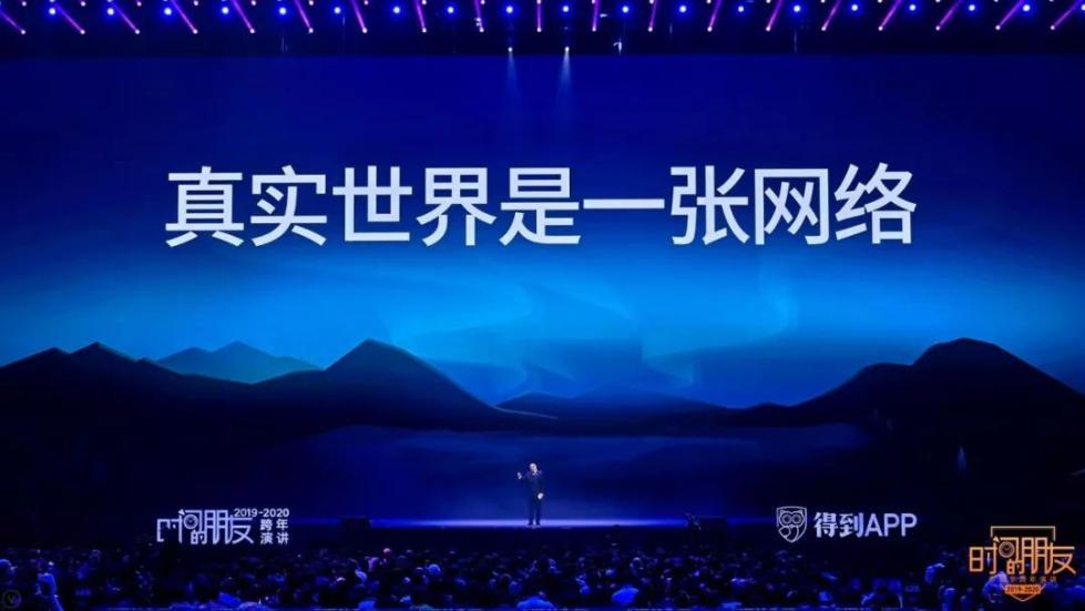 """罗振宇2019-2020""""时间的朋友""""跨年演讲全文的照片 - 165"""