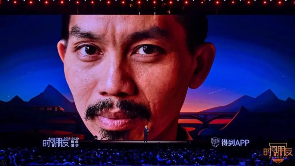 """罗振宇2019-2020""""时间的朋友""""跨年演讲全文的照片 - 188"""