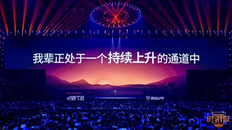 """罗振宇2019-2020""""时间的朋友""""跨年演讲全文的照片 - 18"""