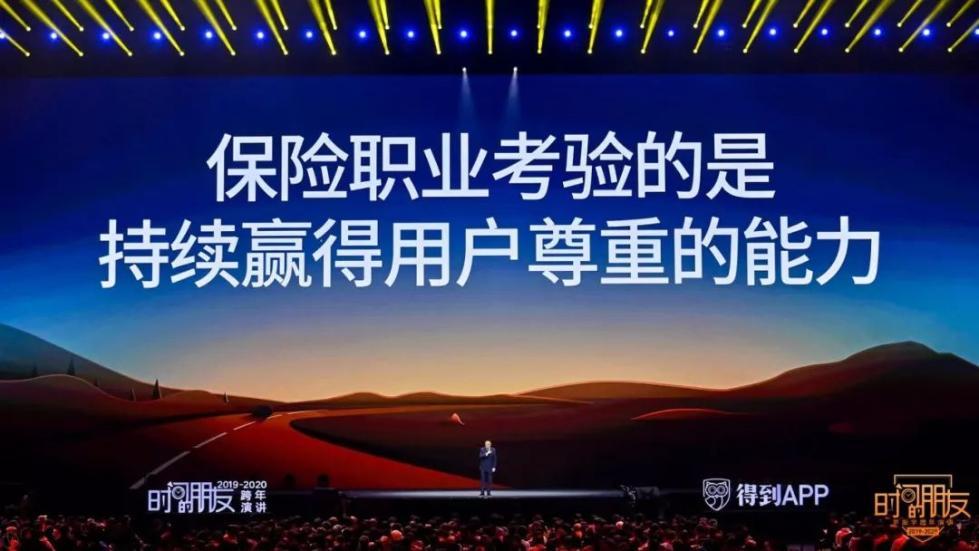 """罗振宇2019-2020""""时间的朋友""""跨年演讲全文的照片 - 97"""