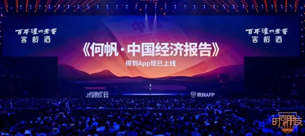 """罗振宇2019-2020""""时间的朋友""""跨年演讲全文的照片 - 30"""