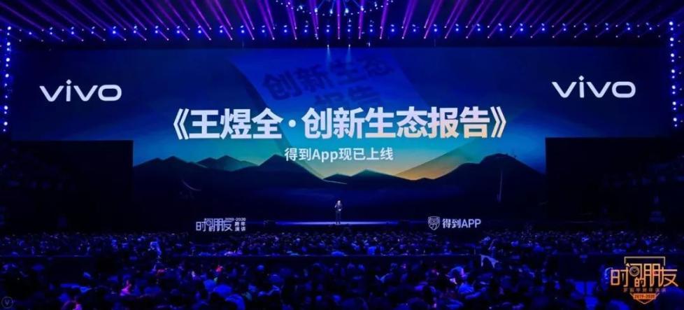 """罗振宇2019-2020""""时间的朋友""""跨年演讲全文的照片 - 143"""
