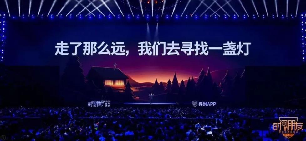 """罗振宇2019-2020""""时间的朋友""""跨年演讲全文的照片 - 134"""
