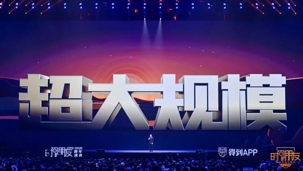 """罗振宇2019-2020""""时间的朋友""""跨年演讲全文的照片 - 32"""