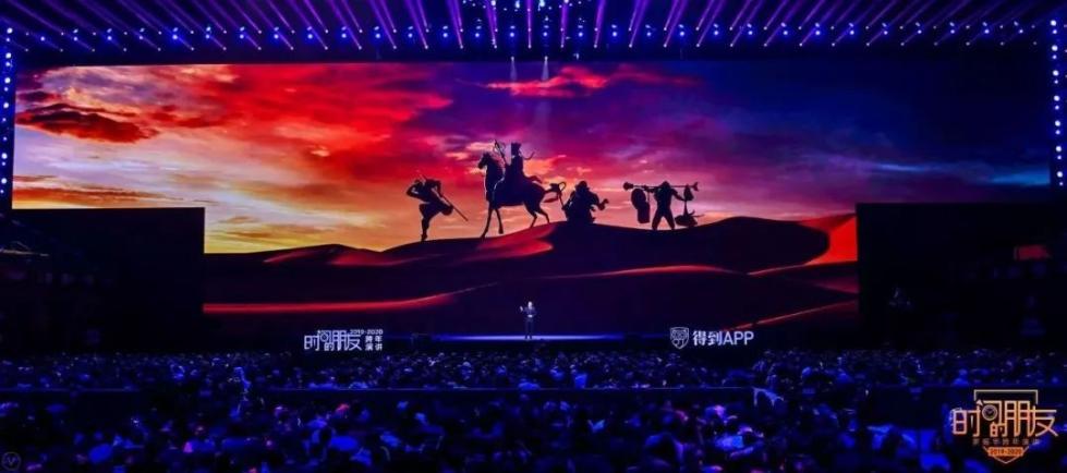 """罗振宇2019-2020""""时间的朋友""""跨年演讲全文的照片 - 147"""