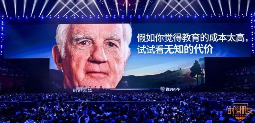 """罗振宇2019-2020""""时间的朋友""""跨年演讲全文的照片 - 110"""