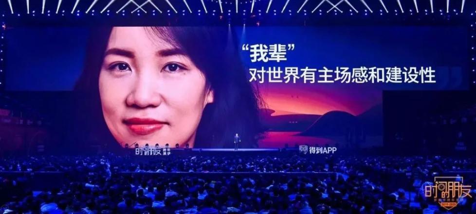 """罗振宇2019-2020""""时间的朋友""""跨年演讲全文的照片 - 14"""