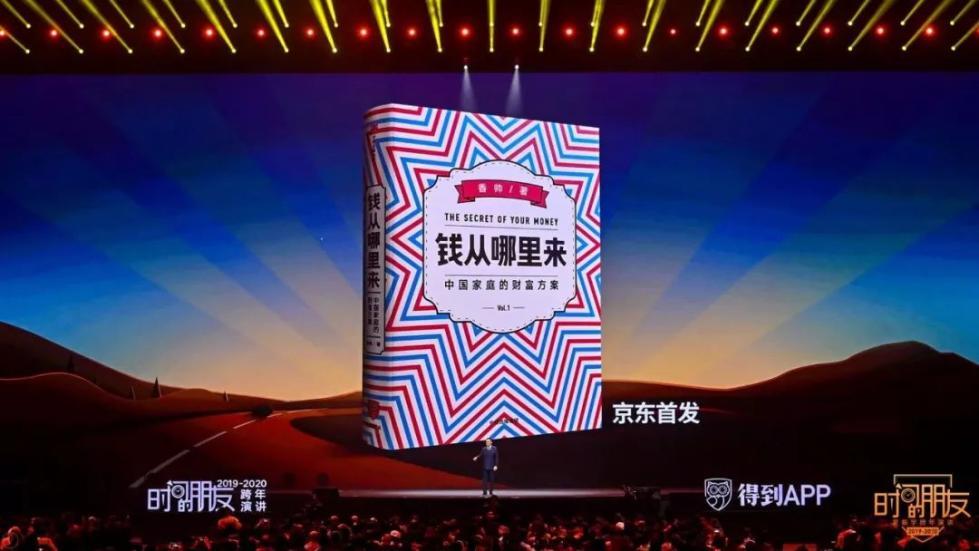 """罗振宇2019-2020""""时间的朋友""""跨年演讲全文的照片 - 80"""